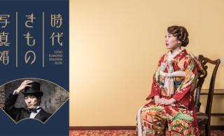 時代きもの写真婚。和装レンタルと着付けヘアメイクの「縁-enishi-」が4つの時代から選べる婚礼フォトプランを開始[PR]