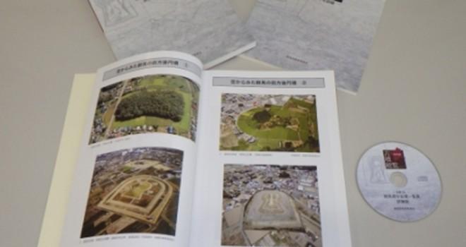 群馬県が県内1万3000基あまりの全古墳の分布図とデータが掲載された「群馬県古墳総覧」を一般販売へ!