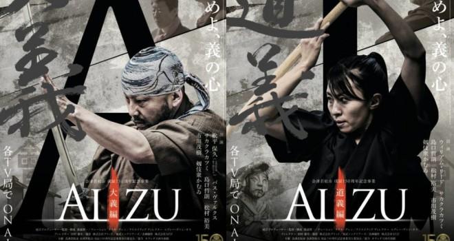 いよいよ放送です!幕末史を国際的な視点から描いたドキュメンタリー「AIZU-目覚めよ義の心」