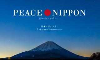 日本の絶景の数々を8年かけて4K解像度で映画化「ピース・ニッポン」予告編が公開