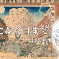 【小説】国芳になる日まで 〜吉原花魁と歌川国芳の恋〜第6話