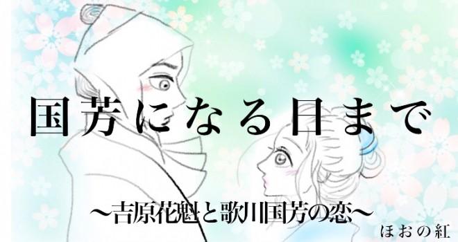 【小説】国芳になる日まで 〜吉原花魁と歌川国芳の恋〜第3話