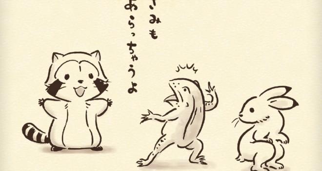 鳥獣戯画にアライグマ!?鳥獣戯画とラスカルが共演で可愛いコラボグッズ誕生