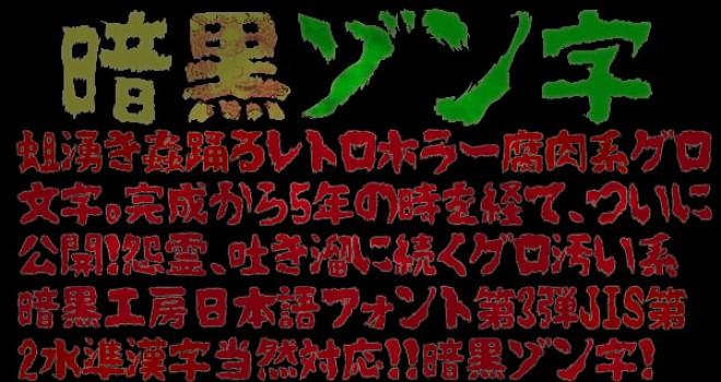 肝試しシーズンにぴったり!商用利用可で漢字にも対応の日本語フリーフォント「暗黒ゾン字」