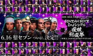 徹底ぶりリスペクト!生野銀山の再現マネキン地下アイドル「GINZAN BOYZ」がなんと選抜総選挙を開催