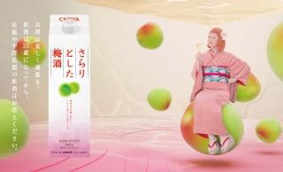 木村カエラさんが「さらりとした梅酒」のCMで着ている着物や帯はどこのブランド?