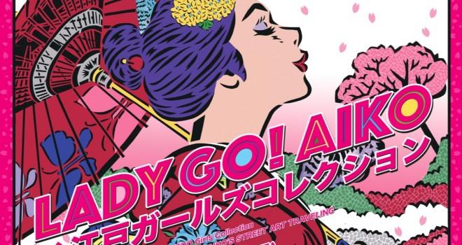江戸〜現代、時代を超えて愛されるガールズにフォーカス「LADY GO! AIKO×江戸ガールズコレクション」