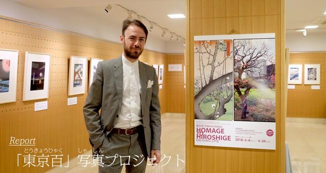YOUはカメラでタイムトラベル?浮世絵の江戸名所を切り取るイタリア人写真家の展覧会、東京で開催!