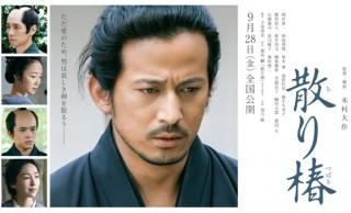 凄みを増す岡田准一!映画「散り椿」予告映像&ポスタービジュアルが解禁です!