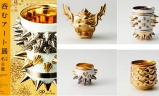 陶芸家の作品を実際に使ってお酒が呑める「呑むアート展」の第2弾が開催!