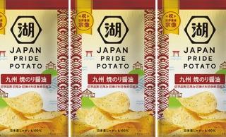 ポテトチップスで日本の風土や文化の誇りを発信「JAPAN PRIDE POTATO 九州焼のり醤油」登場!