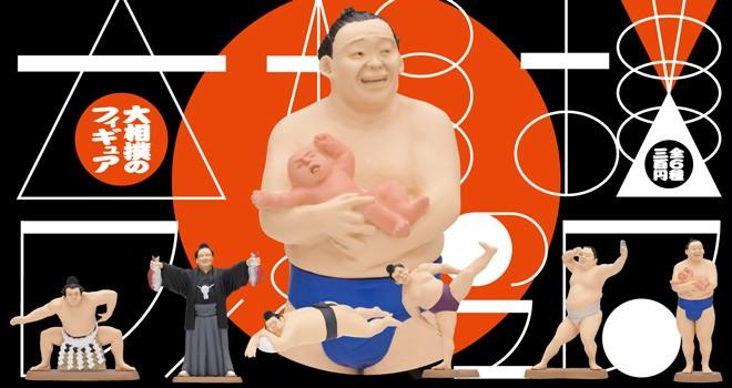 妙にリアル(笑)ディテールにこだわった小さな力士たち「大相撲のフィギュア」