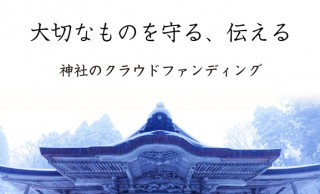"""超特化型!なんと""""神社専門""""のクラウドファンディングサイト「すうけい」がオープン"""