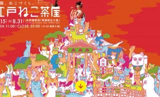 江戸で暮らす猫を眺めるような空間!?浮世絵世界で猫と遊ぶ江戸版猫カフェ「江戸ねこ茶屋」