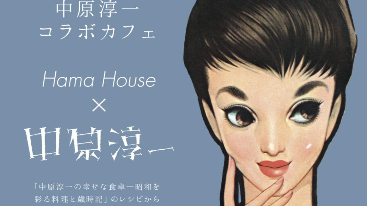 素敵なコラボ♪中原淳一が描いた料理を再現するコラボカフェが期間限定オープン!