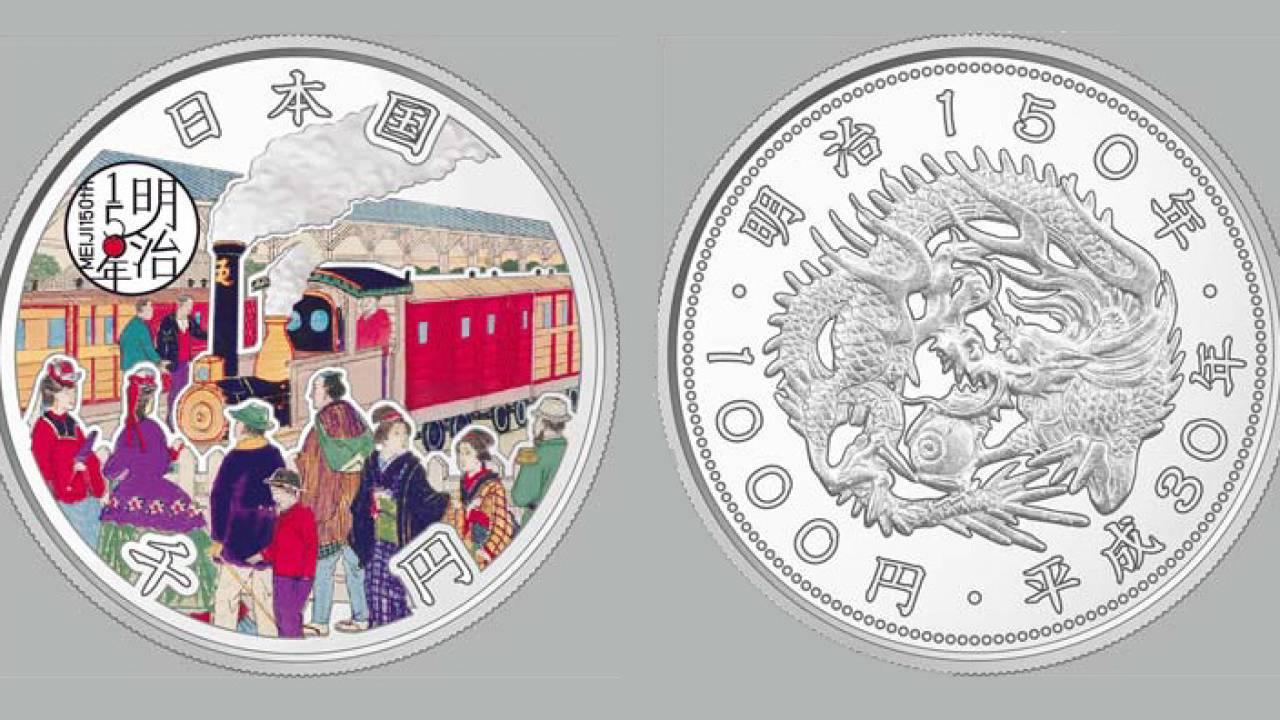 五万枚限定!明治150年を記念して1千円の純銀製「明治150年記念貨幣」が発行されます