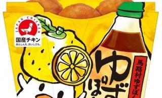 定番人気ぽん酢「ゆずの村」を使用した「からあげクン ゆずぽん酢味」が発売!