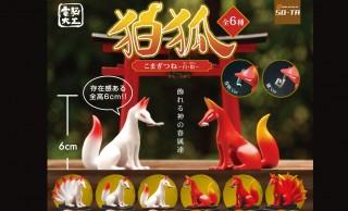 九尾の狐もいるぞ!狛狐が魅惑的なオーラを放つミニフィギュアに「電脳大工 狛狐 – 白・焔」