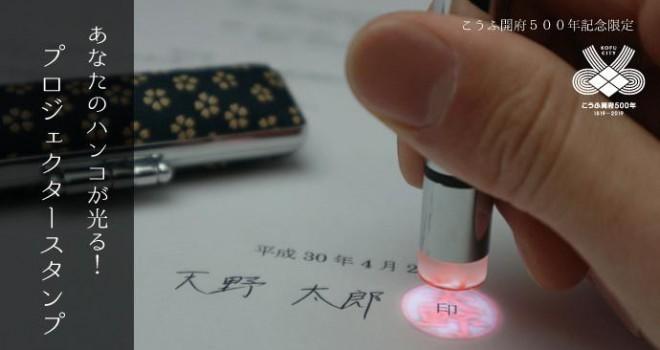 LEDの光で印影の曲りや朱肉の付き方まで確認できる印鑑「プロジェクタースタンプ」