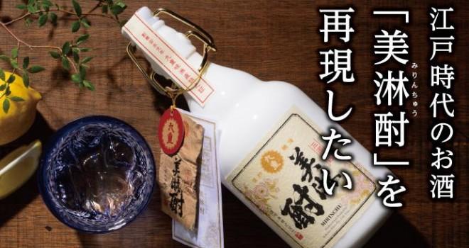 """古文書を元に復活!江戸時代に飲まれていた""""飲むみりん""""を再現した「美淋酎」"""