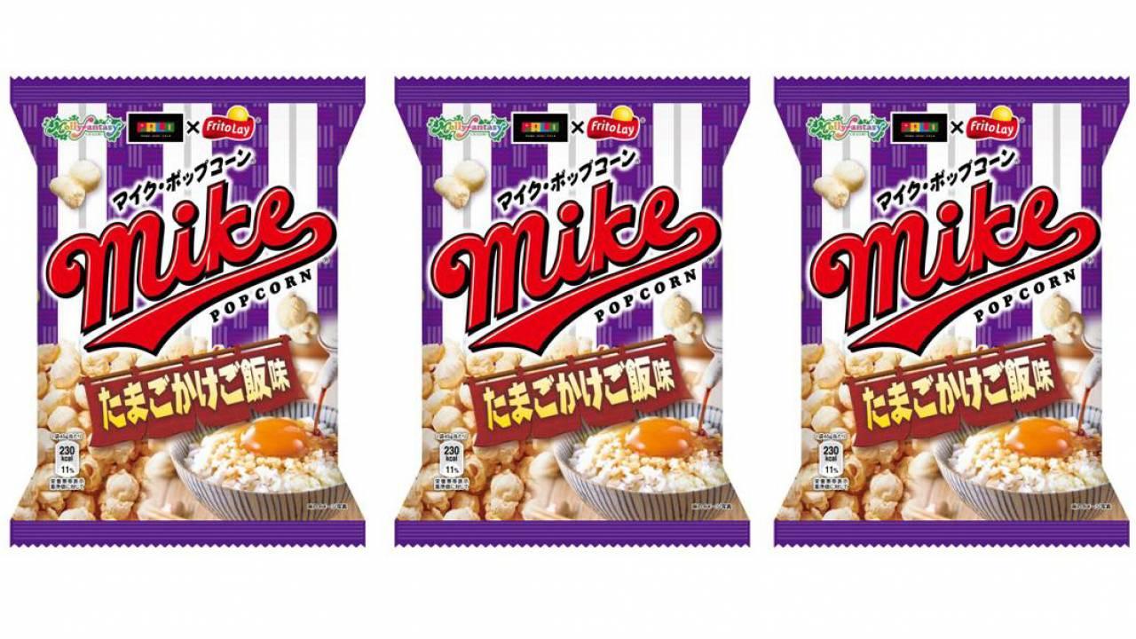 ロングセラー商品マイクポップコーンに日本人のソウルフード「たまごかけご飯味」が登場!