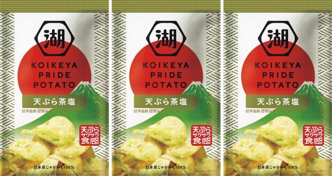 ポテチで日本の風土や文化の誇りを発信「KOIKEYA PRIDE POTATO 天ぷら茶塩」がいよいよ発売!