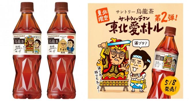 1本につき2円を寄付。サントリー烏龍茶が「サンドウィッチマン 東北愛ボトル」を発売