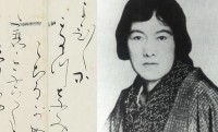 [新発見]天の川を題材に…与謝野晶子の直筆の中では最も古い和歌が発見されました!