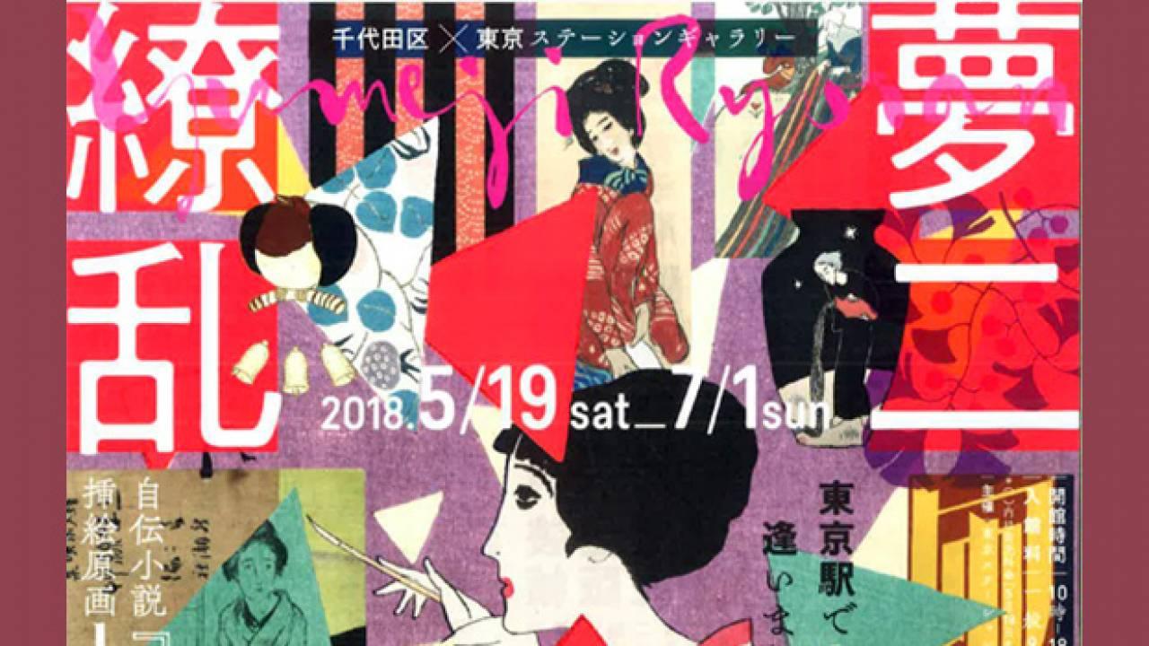 初公開作品も登場!大正ロマンを代表する画家・竹久夢二の展覧会「夢二繚乱」開催