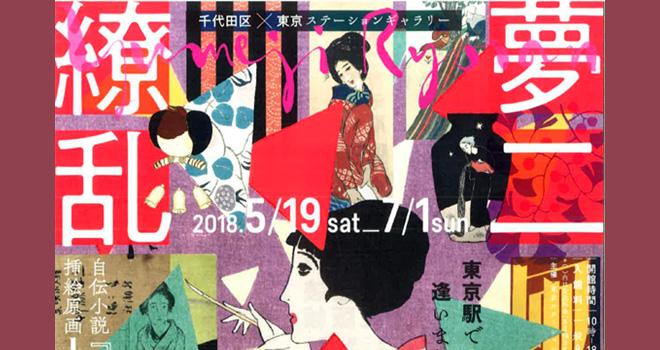 千代田区×東京ステーションギャラリー「夢二繚乱」 | - Japaaan