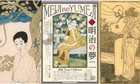 明治150年記念!竹久夢二の明治時代の画業にフォーカスした展覧会「明治150年記念 明治の夢二」開催