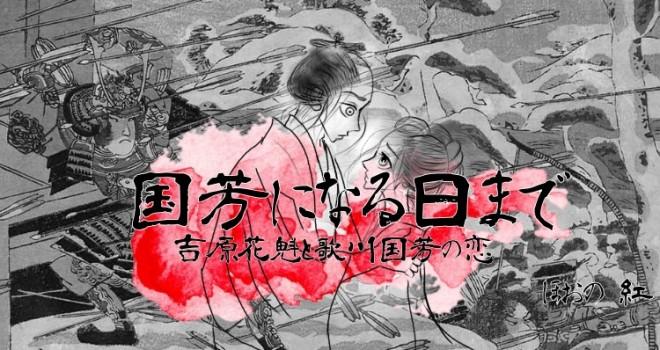 【小説】国芳になる日まで 〜吉原花魁と歌川国芳の恋〜第8話