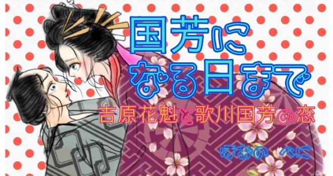 【小説】国芳になる日まで 〜吉原花魁と歌川国芳の恋〜第10話