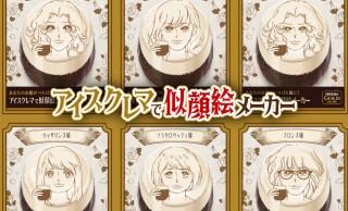 顔写真からベルばら風の似顔絵を生成してくれる「アイスクレマで似顔絵メーカー」がオモシロい!