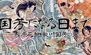 【小説】国芳になる日まで 〜吉原花魁と歌川国芳の恋〜第7話