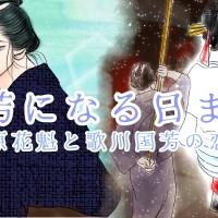 【小説】国芳になる日まで 〜吉原花魁と歌川国芳の恋〜第9話