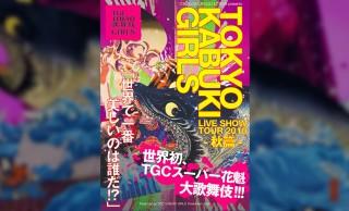 江戸時代の花魁の街が舞台。TGCが日本の文化や伝統、ファッションを融合させた「TOKYO KABUKI GIRLS」を開催