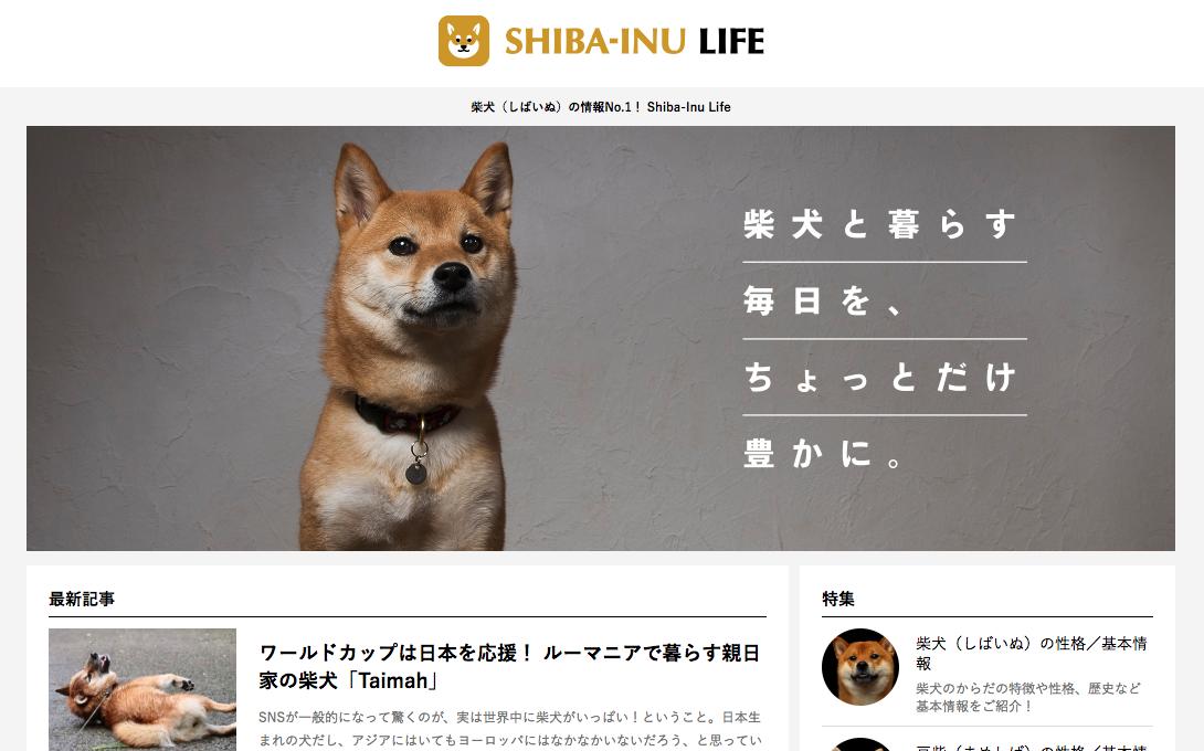 柴犬情報メディア「SHIBA-INU LIFE」