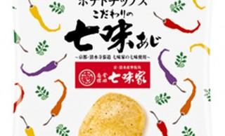 カルビーのポテチが京都の老舗 七味家とコラボ「ポテトチップス こだわりの七味あじ」発売