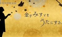 ステキな企画!詩人・金子みすゞの作品を歌にするプロジェクト始動。第一弾はSalyu「星とたんぽぽ」