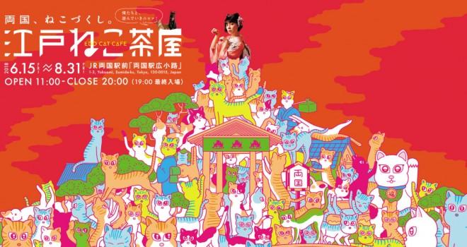 【読者プレゼント】お江戸の町で猫と遊べる猫カフェ「江戸ねこ茶屋」招待券プレゼント!