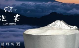 ビールを注ぐと雲海出現?逆さ富士も楽しめる本錫製ビールグラス「泡雲-AWAKUMO」