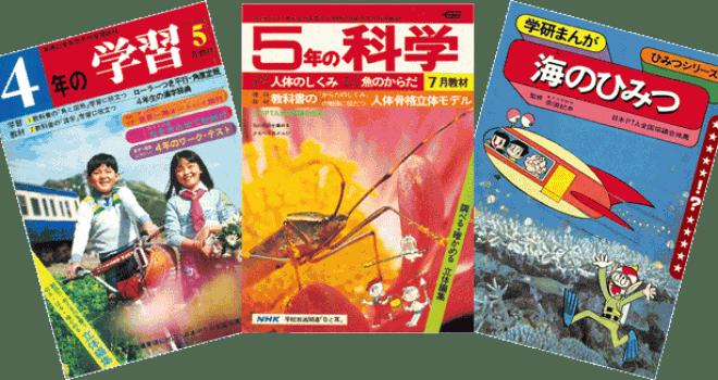 子どものころ楽しみだった!学研「科学と学習」や「ひみつシリーズ」が電子書籍で復刻配信!