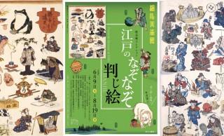 江戸時代の難問・珍問にチャレンジ!浮世絵師たちの判じ絵にフォーカスした展覧会「江戸のなぞなぞ-判じ絵-」