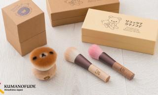 究極の化粧筆!広島県の伝統工芸「熊野筆」がリラックマとのコラボで可愛いメイクブラシ誕生