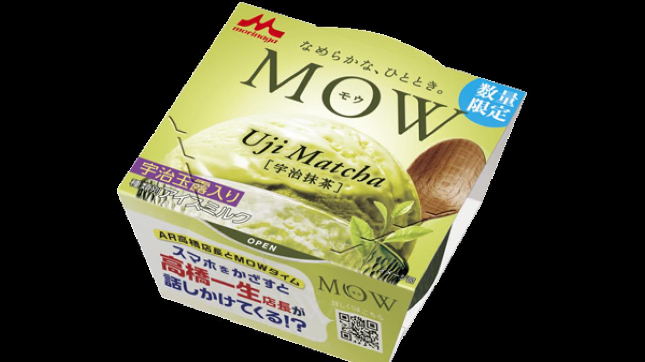 食べ比べしたいぞ!人気アイス「MOW(モウ)」に夏季数量限定版の宇治抹茶味が今年も登場