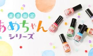 フルーティな飴玉がテーマ!日本画の顔料を使った胡粉ネイルから「あめちゃんシリーズ」が夏季限定で登場