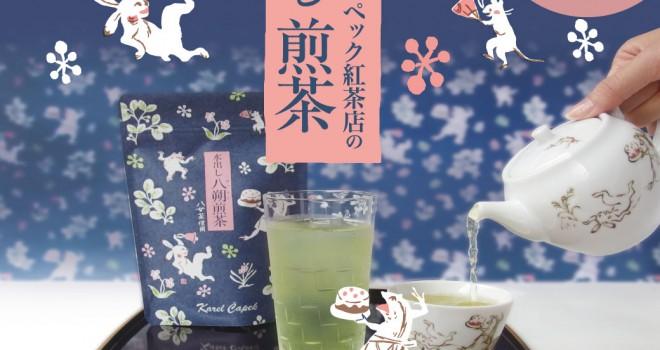 パケ買いしちゃうやつ♪鳥獣戯画のイラストが可愛い星野製茶園の八女茶を使った「水出し八朔煎茶」