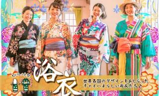 個性溢れる多国籍デザインが素敵!2018年新作浴衣をエスニック雑貨店「チャイハネ」 が発売