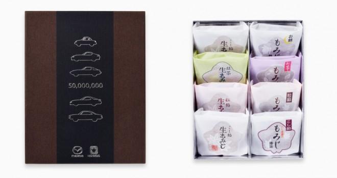 なんと自動車メーカーのマツダがおまんじゅう屋さんとコラボ!もみじ饅頭を発売。国内生産累計5000万台記念して